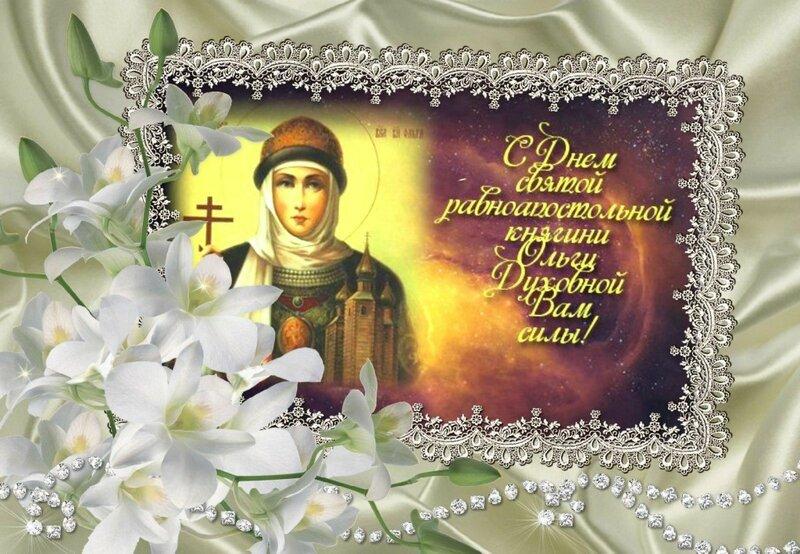 Открытки в день святой ольги 24 июля