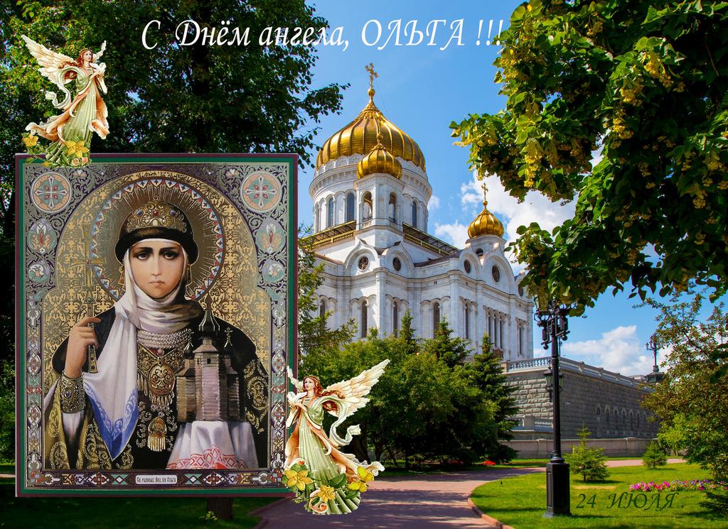 праздник святой ольги 2017 открытка нужен кронштейн