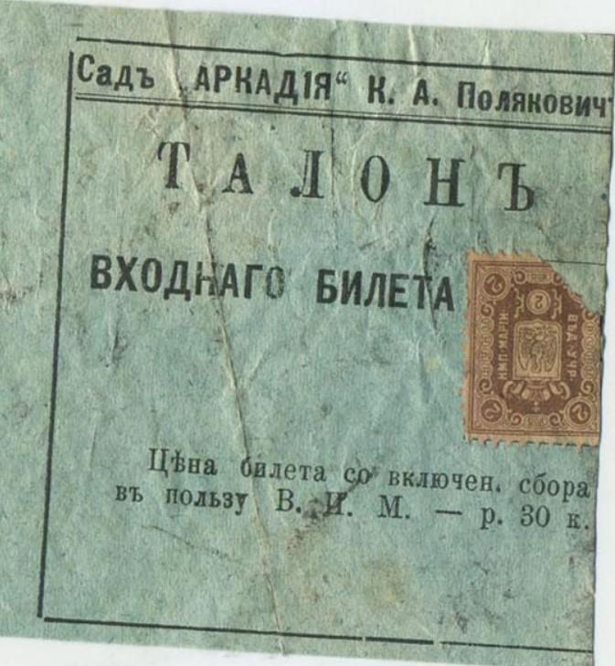 Билет для входа в сад Аркадия. Астрахань