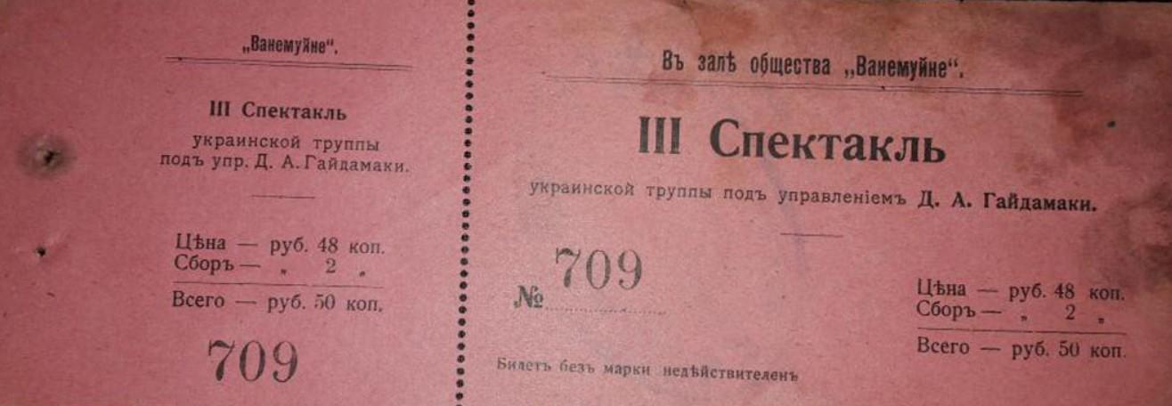 Театр Ванемуйне. Спектакль. Украинская труппа Д.А.Гайдамайки. Юрьев. 1906