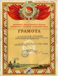 1951 За активную оборонно-массовую работу. ДОСАРМ