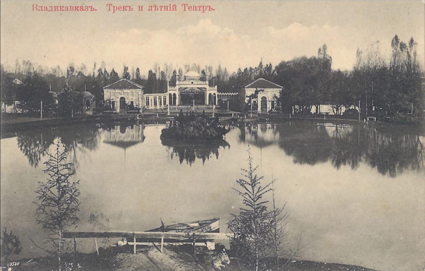 Трек и Летний театр