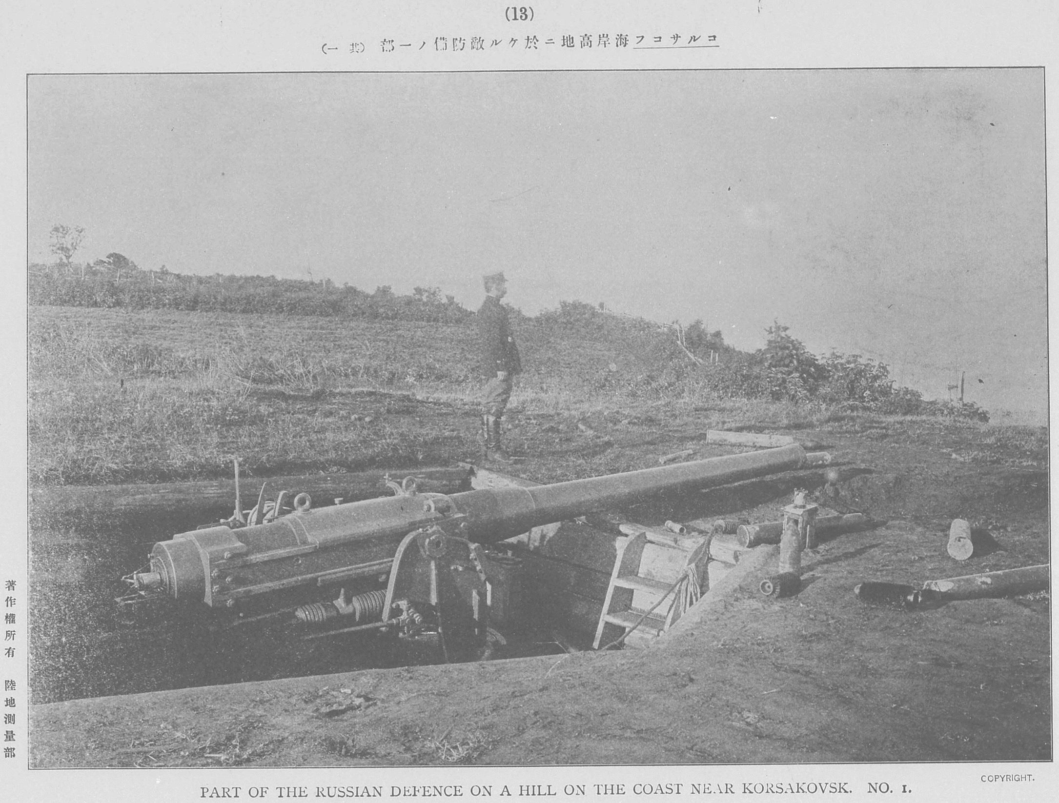 1905. Орудие крейсера «Новик» оборонявшее Корсаков.