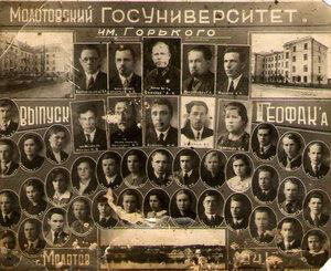 1941 г. Молотовский ГосУниверситет им. Горького. Выпуск Геофака
