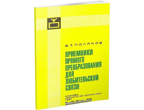 Поляков В. Т.  Приемники прямого преобразования для любительской связи
