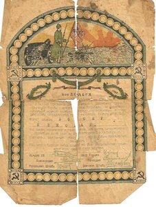 1922 именная грамота