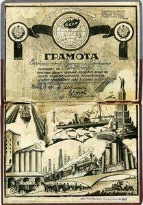 1935 Лучшему ударнику 2-й пятилетки