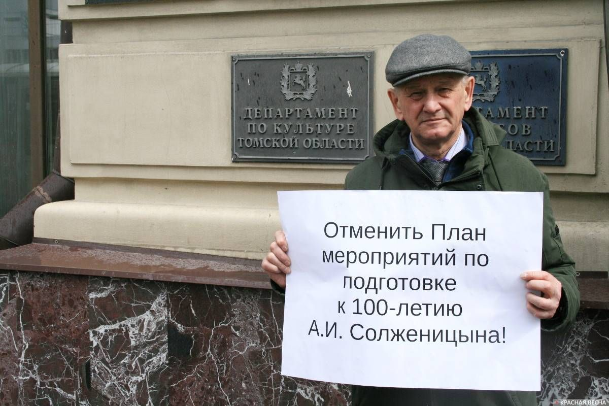 20180427_14-12-В Томске потребовали отменить празднование в России Года Солженицына