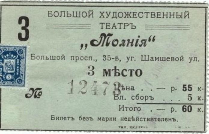 Большой художественный театр Молния