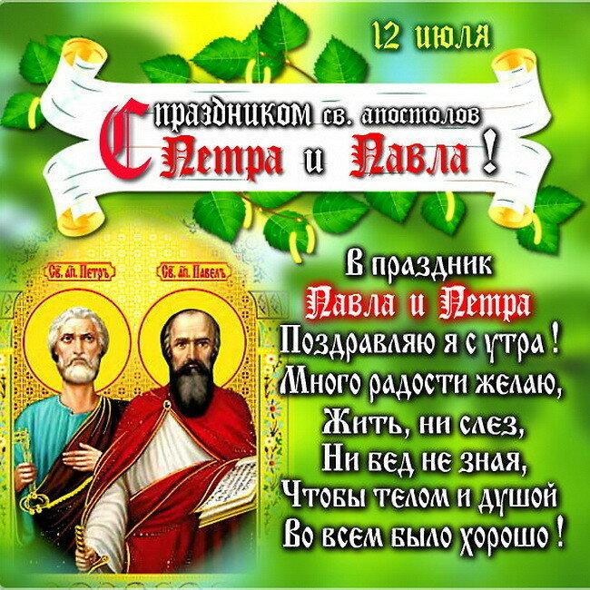День святых апостолов петра и павла открытка