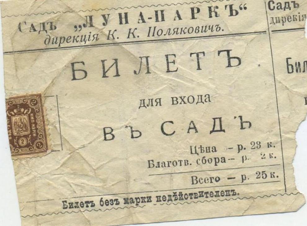 Билет для входа в сад Луна-парк. Астрахань