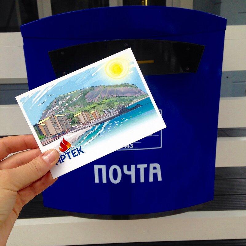 Оформить открытку, открытки артек почта россии