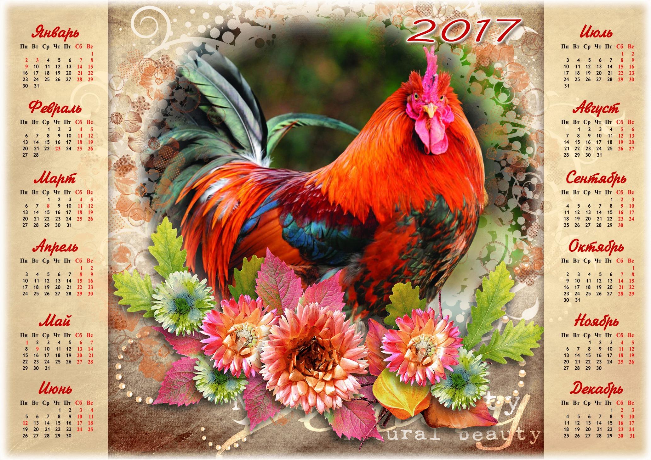 Календарь на 2017 г. с петухом и цветами
