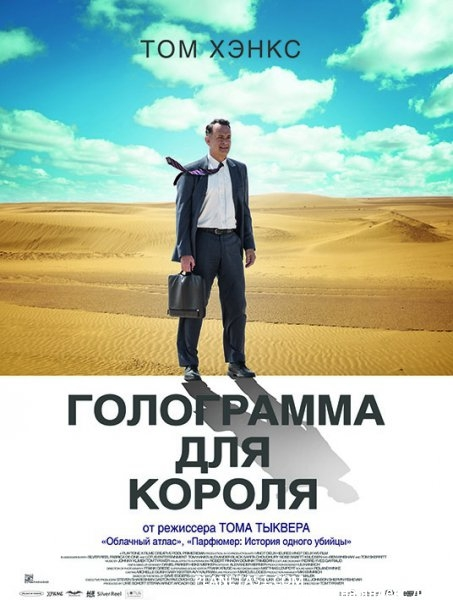 Голограмма для короля / A Hologram for the King (2016/WEB-DL/WEB-DLRip)