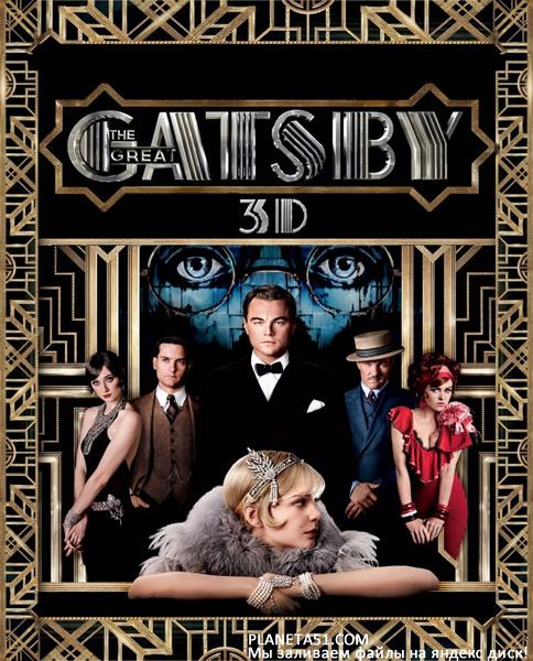 Великий Гэтсби / The Great Gatsby / 2013 / ДБ, СТ / 3D (HOU) / BDRip (1080p)