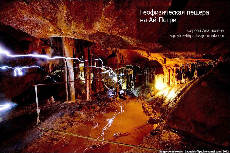 Малоизвестный Крым. Геофизическая пещера на Ай-Петри (14 фото)