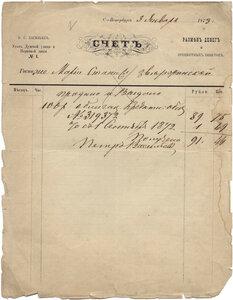 1873. Счет.