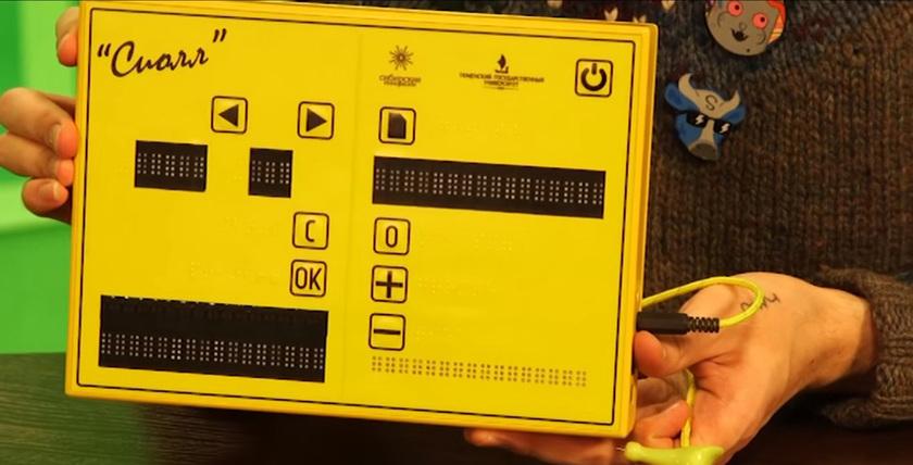 Русские ученые загрузят 1-ый электронный учебник для слепых винтернет