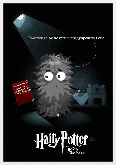 hairy_potter.jpg