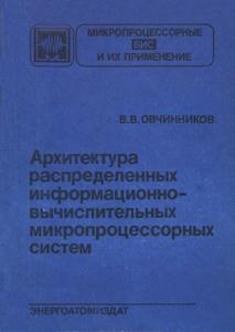 Серия: Микропроцессорные БИС и их применение. 0_150873_b43a8da9_orig