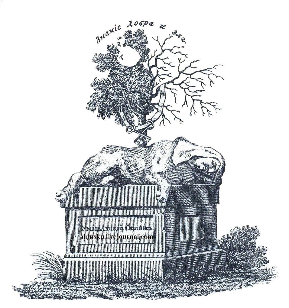 Умирающий сфинкс. Рис. на стр. 23