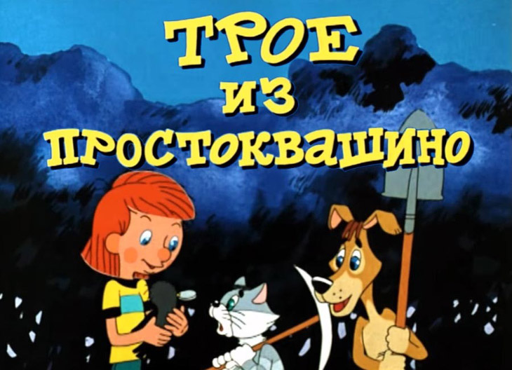 История создания мультфильма Трое из Простоквашино