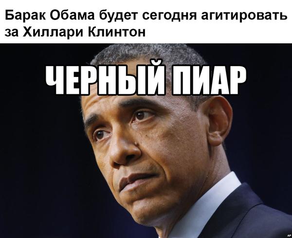 Анекдоты Про Обаму