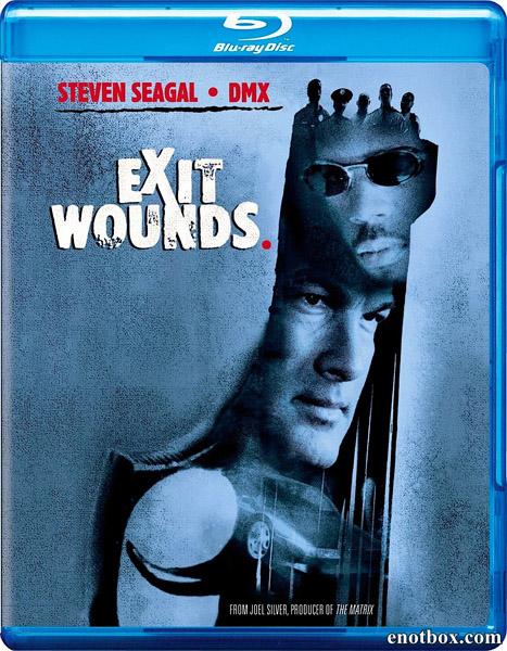 Сквозные ранения / Exit Wounds (2001/BDRip/HDRip)