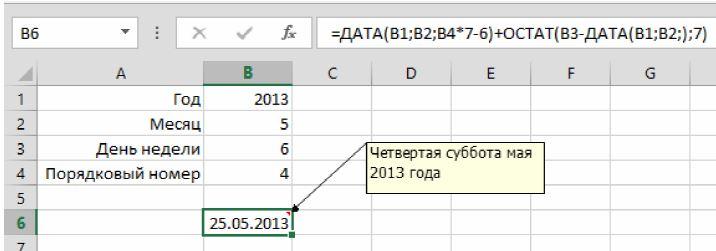 Как в Excel вычислить необходимую дату по формуле