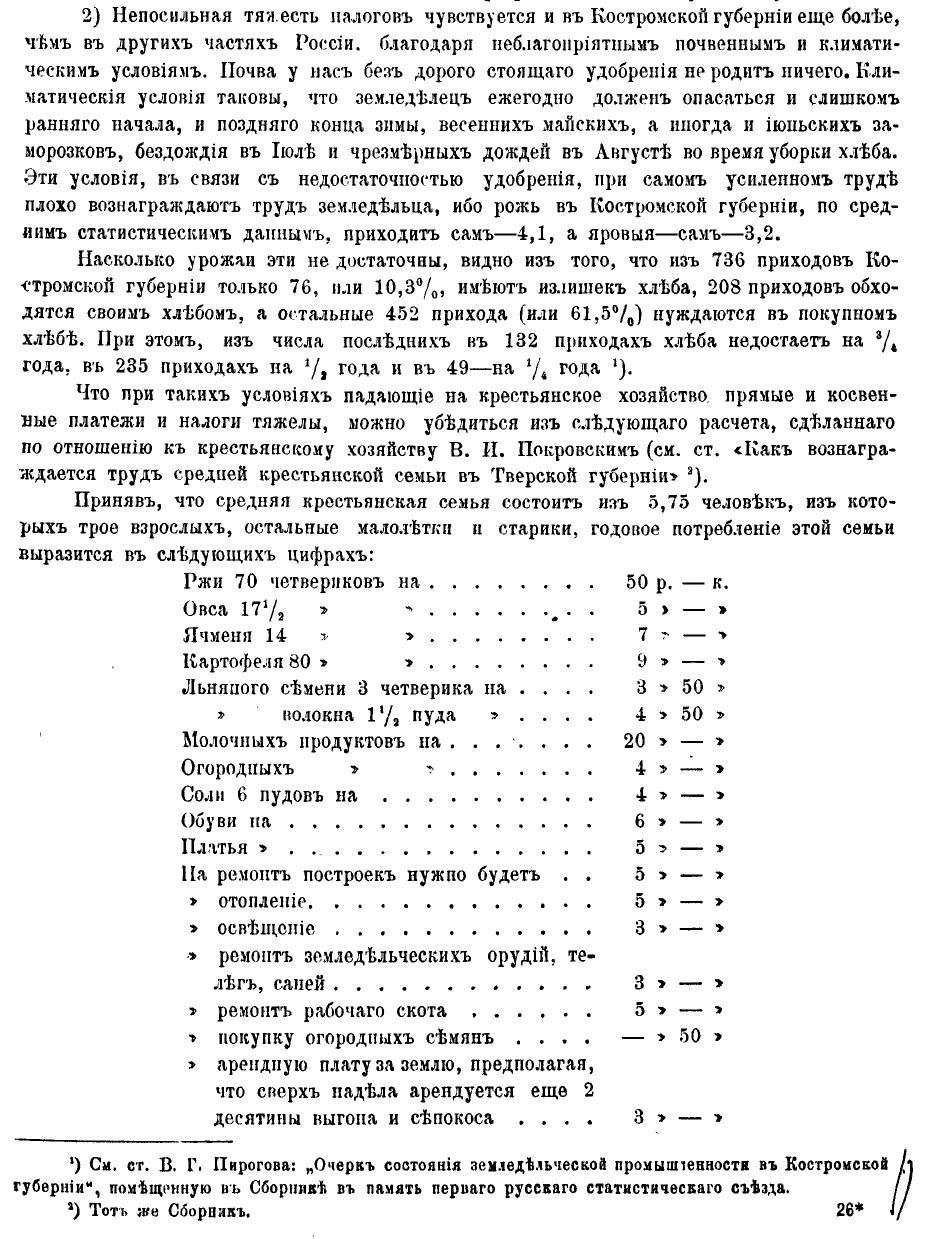 6-10. ГОДОВОЙ бюджет крестьянина Костромской губбернии. СУПЕР-1.JPG
