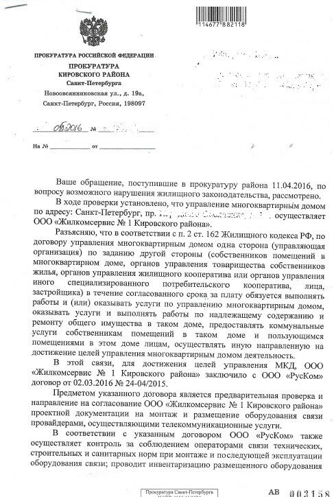 prokuratura01-ruskom.jpg