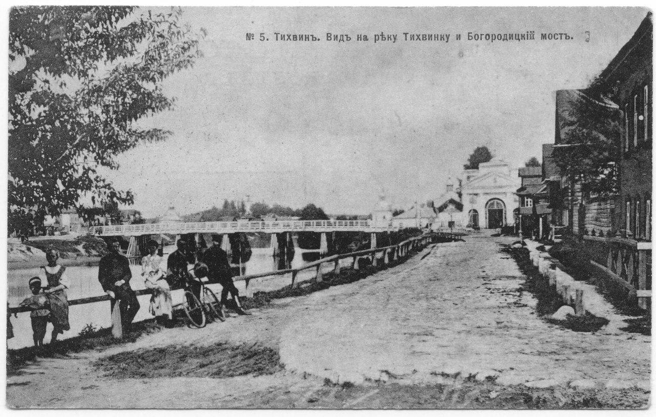 Вид на реку Тихвинку и Богородицкий мост