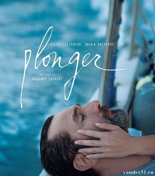 Бездна / Plonger (2017/WEB-DL/WEB-DLRip)