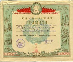 1955 За выданыя поспехi i прыкладныя паводзiны