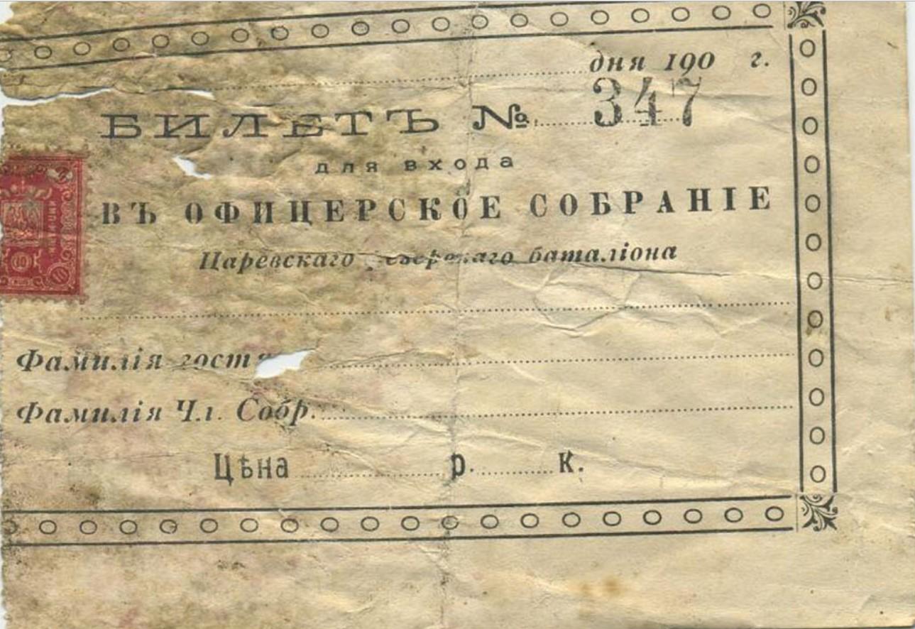 Билет для входа в офицерское собрание. Астрахань. 1900-е