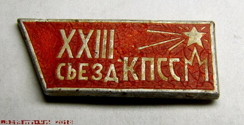 Значок XXIII съезд КПСС, 1966 г.