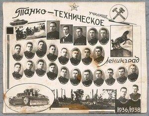 1938 г. Курсанты-танкисты ТТУ. Выпуск