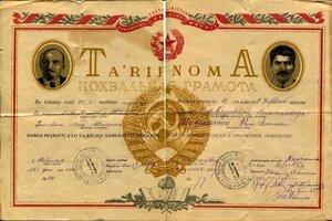 1939 Похвальная грамота, г. Сталинобад
