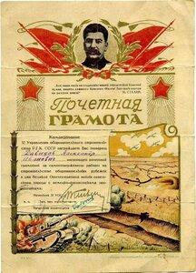 1943 За выданыя поспехi i прыкладныя паводзiны