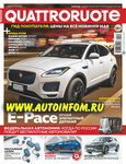 Журнал Quattroruote №5 (май 2018)