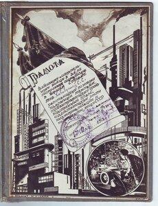 1936 Грамота. СССР.