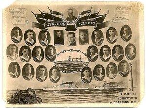 1938 г. Красный Кавказ.