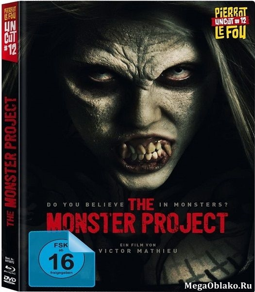Проект «Монстр» / The Monster Project (2017/BDRip/HDRip)