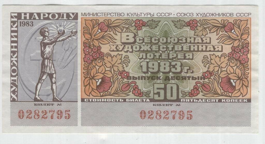 bilet_lotereja_khudozhestvennaja_sssr_1983.jpg