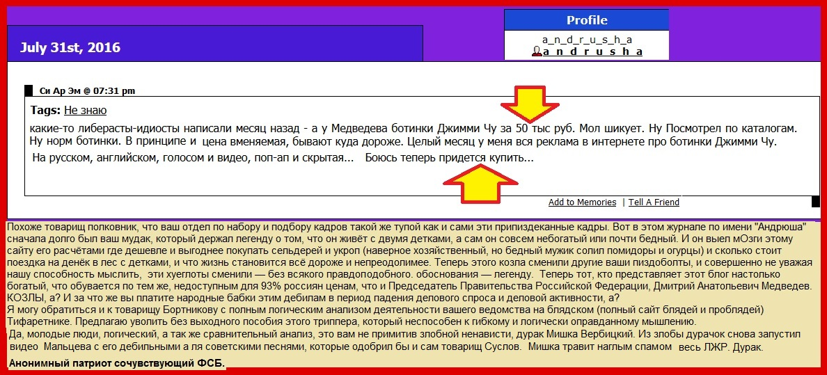 Андрюша, Стукачи, Сексоты, ЛЖР, Медведев