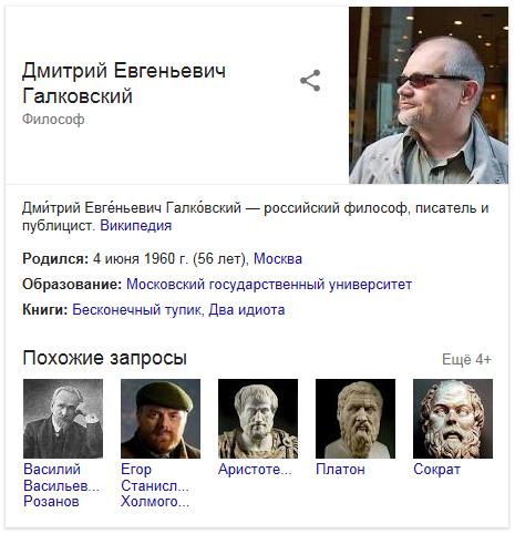 галковский.png
