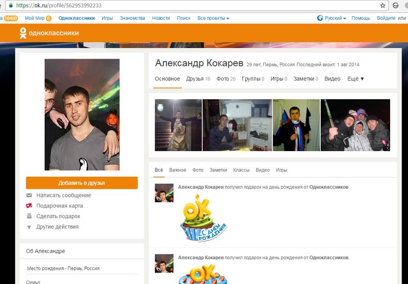 Александр Кокарев Пермь страница в Одноклассниках.png