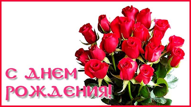 Поздравления с днем рождения в прозе женщине трогательные