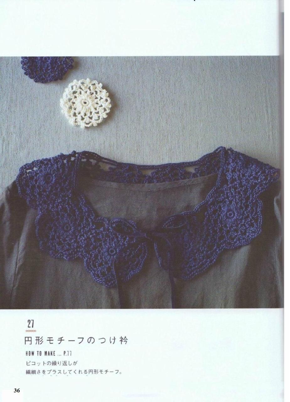 大岛优子非彩色花边 - 编织幸福 - 编织幸福的博客