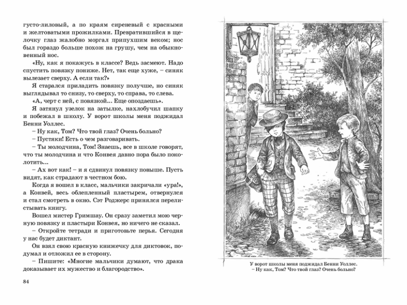 1368_KVV_Vospominania am-shkolnika_192_RL-page-043.jpg